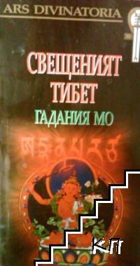 Свещеният Тибет. Гадания Мо