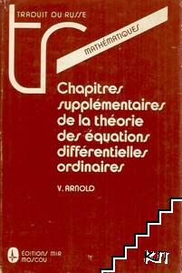Chapitres supplementaires de la theorie des equations differentielles