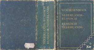 Woordenboek Nederlands-Russisch Russisch-Nederlands / Карманный нидерландско-русский и русско-нидерландский словарь
