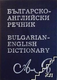 Българско-английски речник / Bulgarian-English Dictionary А - Я