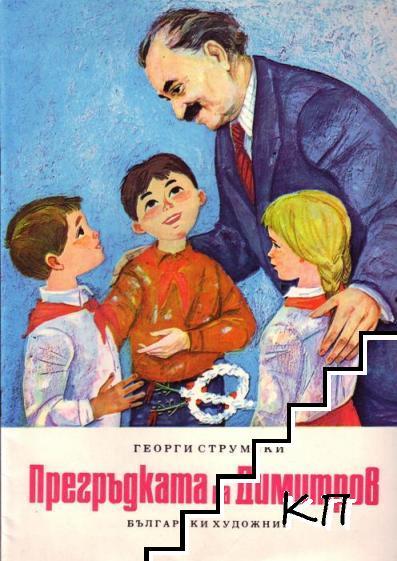 Прегръдката на Димитров