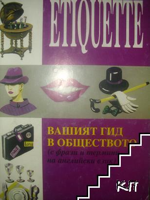 Etiquette. Вашият гид в обществото - с фрази и термини на английски език