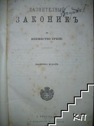 Казнителный законикъ за княжество Србiю / Законикъ о поступку судскомъ у кривичнимъ делима за Княжество Србiю