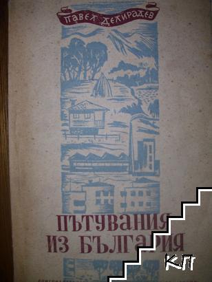 Пътувания из България. Книга 4
