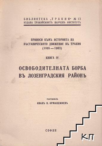 Приноси къмъ историята на въстаническото движение въ Одринско (1895-1903). Книга 4: Освободителната война въ Лозенградския районъ