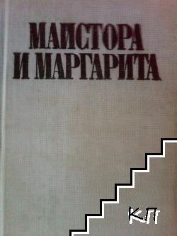 Майстора и Маргарита
