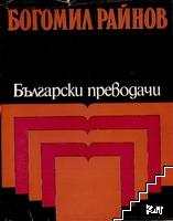 Богомил Райнов: Избрани преводи