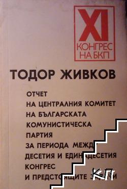 Отчет на ЦК на БКП за периода между 10. и 11. конгрес и предстоящите задачи