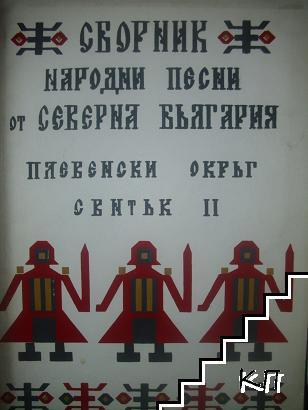 Сборник народни песни от Северна България. Плевенски окръг