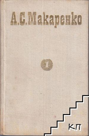Избрани педагогически произведения в два тома. Том 1