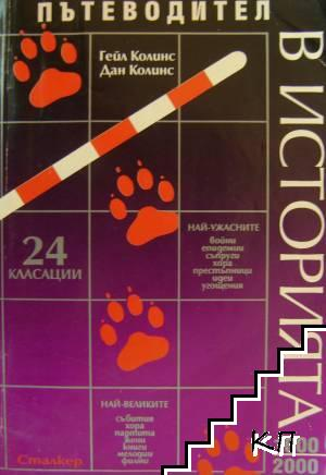 Пътеводител в историята 1000-2000 г.