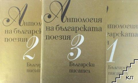 Антология на българската поезия в три тома. Том 1-3
