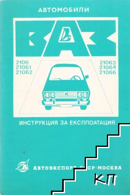 Автомобили: ВАЗ 2106, 21061, 21062, 21063, 21064, 21066