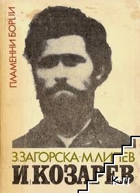 Иван Козарев. Пръв по партизанските пътеки