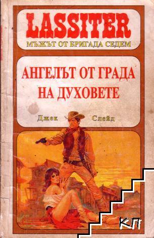 Ласитър. Книга 17: Ангелът от града на духовете