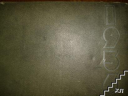 The Bor 1936. Volume sixth (College annual)