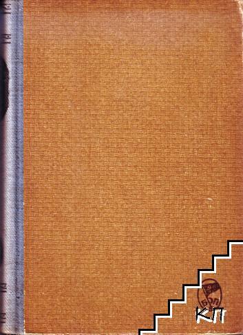 Събрани съчинения. Том 4: 1899-1901
