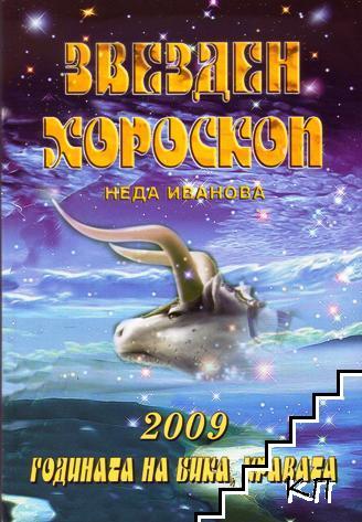 Звезден хороскоп: 2009 - годината на бика, кравата