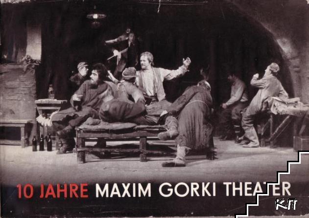 10 jahre Maxim Gorki Theater
