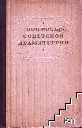 Вопросы советской драматургии