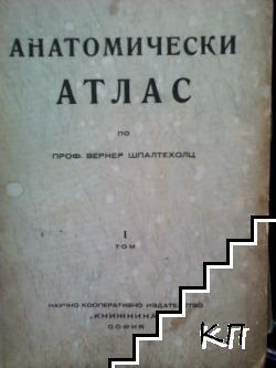 Анатомически атлас. Tом 1-2