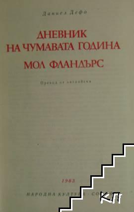 Дневник на чумавата година. Мол Фландърс