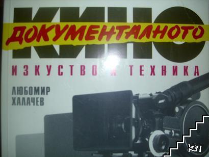 Документалното кино