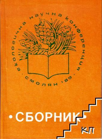 """Сборник материали от национална конференция на тема """"Екологиятя в учебно-възпитателния процес"""""""