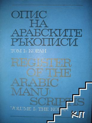 Опис на арабските ръкописи (Register of arabic manuscriptis)