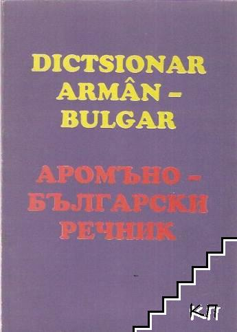 Dictsionar Arman-Bulgar / Аромъно-български език