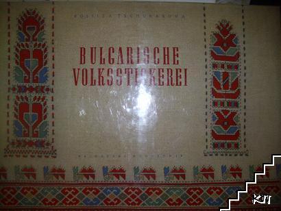 Bulgarische Volksstikerei / Българска народна шевица