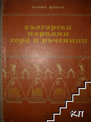 Български народни хора и ръченици. Том 1