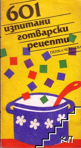 601 изпитани готварски рецепти