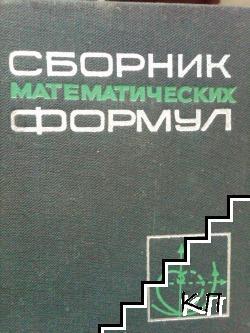 Сборник математических формул