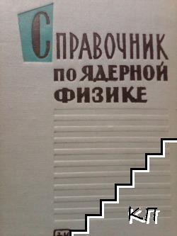 Справочник по ядреной физике