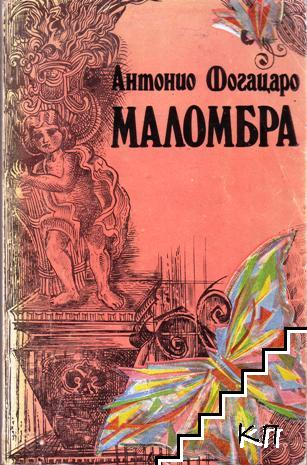 Маломбра