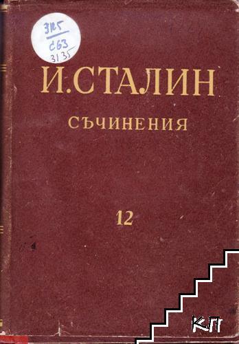 Съчинения. Том 12: Април 1929 - Юни 1930
