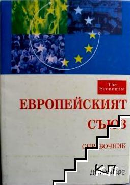 Европейският съюз. Справочник