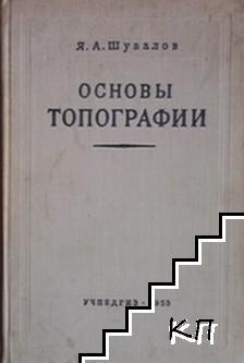 Основы топографии