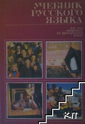 Учебник русского языка для лиц, говорящих на французском языке