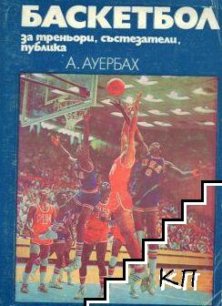 Баскетбол за треньори, състезатели, публика