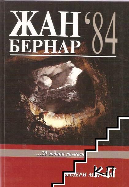 Жан Бернар `84