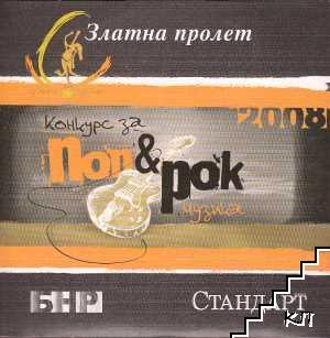 """Конкурс за поп и рок музика """"Златна пролет"""" 2008"""