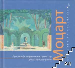 Шедьоври на класиката. Част 2: Волфганг Амадеус Моцарт