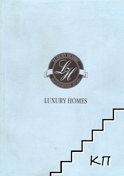 Luxury Homes. Роскошные дом