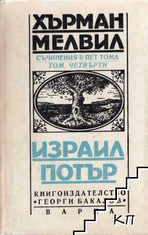 Съчинения в пет тома. Том 4: Израил Потър