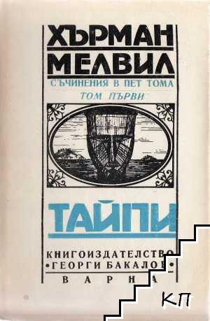 Съчинения в пет тома. Том 1: Тайпи