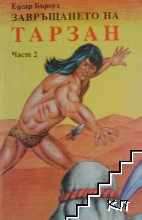 Завръщането на Тарзан. Част 2: Сред диваците в Африка