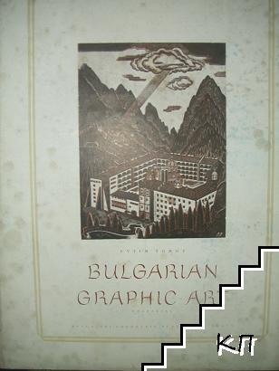 Bulgarian Graphic Art - Engraving