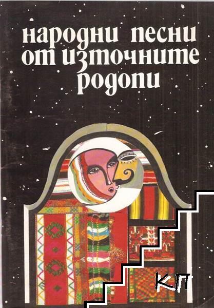 Народни песни от Източните Родопи. The Folklore Arts of Ahrida